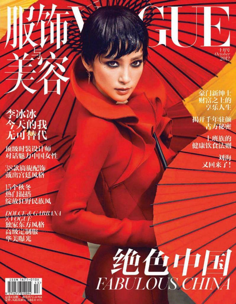 Li Bingbing Vogue